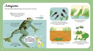 О животных. Главная книга малыша