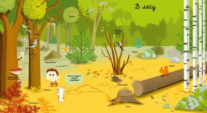 О природе. Главная книга малыша
