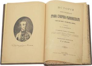 История князя италийского графа  ...
