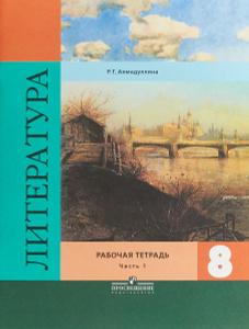 Литература. 8 класс. Рабочая тетрадь. В 2 частях. Часть 1