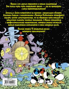 Микки Маус и Дональд Дак. Затерянные в галактике