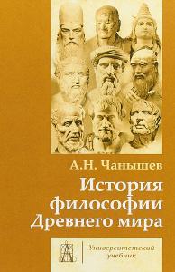 История философии Древнего  ...