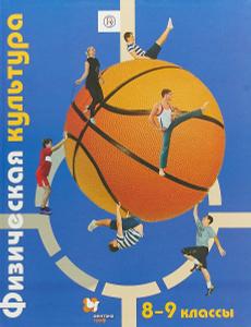 Физическая культура. 8-9классы. Учебник