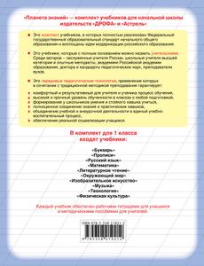 Прописи к `Букварю` Т. М. Андриановой. 1 класс. Тетрадь №2