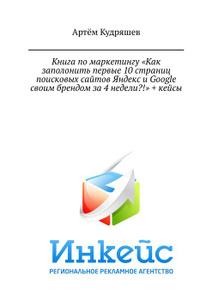 Книга по маркетингу «Как заполонить первые 10 страниц поисковых сайтов Яндекс и Google своим брендом за 4 недели?!» + кейсы