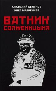 Ватник Солженицына