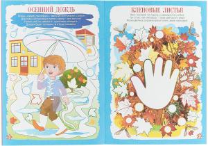 Рисуем ладошкой и пальчиком. Альбом для рисования и творчества. 3-4 года. Осень
