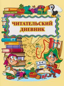 Читательский дневник. 5-6 классы