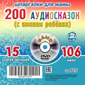 Шпаргалки для мамы 200 аудио сказок с именем ребенка. Ваня 3-7 лет. Аудиокнига для детей на  CD