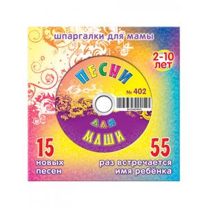 Шпаргалки для мамы. Маша. 15 новых песен 2-10 лет