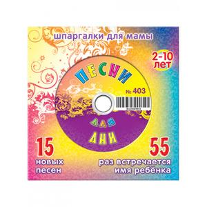 Шпаргалки для мамы. Аня. 15 новых песен 2-10 лет