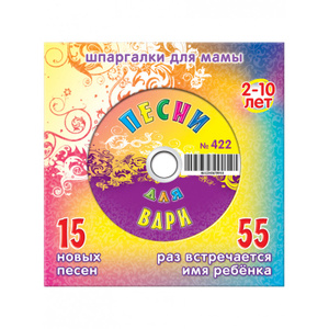 Шпаргалки для мамы. Варя. 15 новых песен 2-10 лет