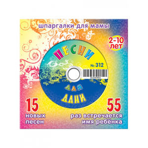 Шпаргалки для мамы. Даня. 15 новых песен 2-10 лет