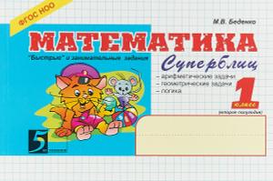 Математика. 1 класс. 2 полугодие. Суперблиц