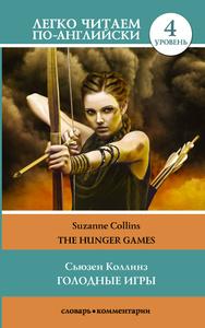 Купить The Hunger Games / Голодные игры. Уровень 4