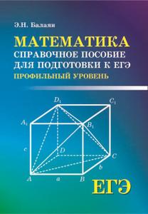 Математика. Справочное пособие для подготовки к ЕГЭ. Профильный уровень
