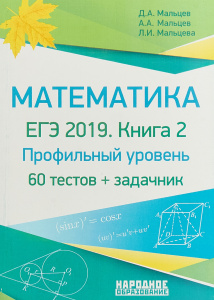 ЕГЭ-2019. Математика. Профильный уровень. 60 тестов. Книга 2 (+ задачник)