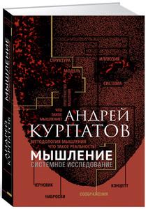 А. Курпатов - Троица. Мышление. Счастлив по собственному желанию. (комплект из 3 книг)