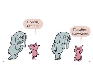 Слонни и Свинни. Как трудно ждать!