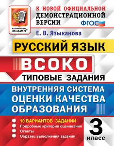 Русский язык. 3 класс. Типовые  ...