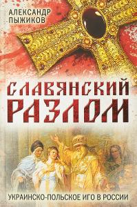 Славянский разлом.  ...