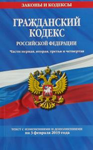 Гражданский кодекс Российской  ...
