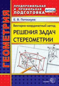 Векторно-координатный метод  ...