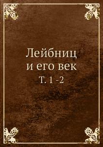 Лейбниц и его век. Том 1 -2