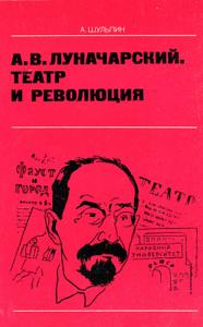 А.В. Луначарский. Театр и  ...