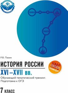 История России XVI-XVII вв. 7  ...