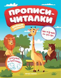 Веселый зоопарк. Обучающая книжка