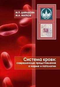 Система крови: современные  ...
