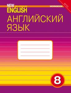 New Millennium English 8. Workbook / Английский язык. 8 класс. Рабочая тетрадь