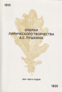 Очерки лирического творчества А.С. Пушкина 1810-1820-х годов