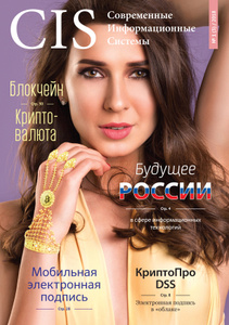 IT-журнал CIS 1 (3) -  ...