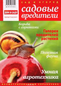 Набор книг `Сад и Огород` 12, 5 шт.
