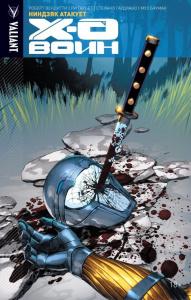 Икс-О Воин. Том 2. Ниндзяк атакует