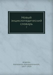 Купить Новый энциклопедический словарь. 7