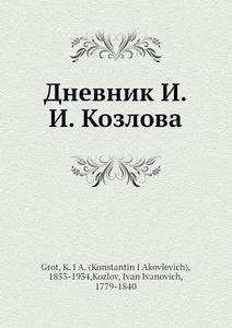 Купить Дневник И. И. Козлова