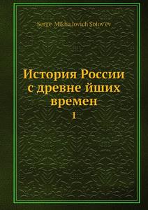 Купить История России с древнейших времен. 1