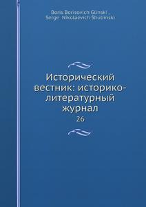 Купить Исторический вестник: историко-литературный журнал. 26