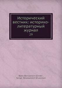 Купить Исторический вестник: историко-литературный журнал. 29