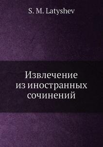 Купить Извлечение из иностранных сочинений
