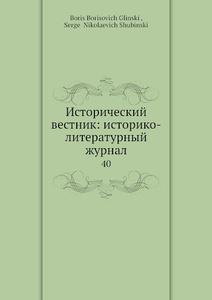 Купить Исторический вестник: историко-литературный журнал. 40