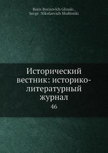 Купить Исторический вестник: историко-литературный журнал. 46