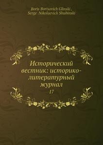 Купить Исторический вестник: историко-литературный журнал. 17