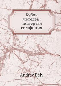 Купить Кубок метелей: четвертая симфония