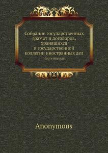 Купить Собрание государственных грамот и договоров, хранящихся в государственной коллегии иностранных дел. Часть первая