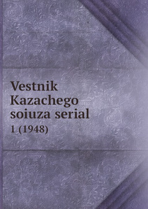 Купить Vestnik Kazachego soiuza serial. 1 (1948)