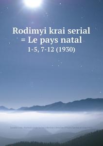 Купить Rodimyi krai serial . Le pays natal. 1-5, 7-12 (1930)